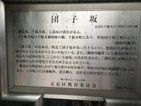 団子坂 - 番外札所