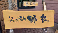 川北町に手打ち蕎麦屋さんが出来ました! - 酎ハイとわたし