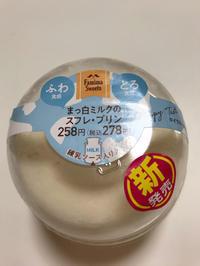 ファミリーマート       まっ白ミルクのスフレ・プリン - ふわふわ日記