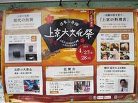 上京大文化祭 記念講演「上京区で日本史を語る」@上七軒歌舞練場 - y's 通信 ~季節を彩る風物詩~
