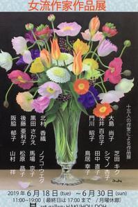 明日から又展覧会「女流作家作品展」 - 石のコトバ