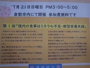中戸川 貢さん講演「現代の食事はミネラル不足ー新型栄養失調」@倉敷芸文館2019-7-21 -