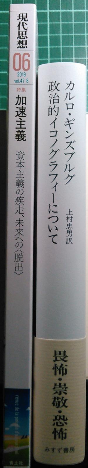 注目新刊:ギンズブルク『政治的イコノグラフィーについて』上村忠男訳、ほか - ウラゲツ☆ブログ