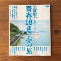 [WORKS]大阪駅から行く青春18きっぷの旅 - 机の上で旅をしよう(マップデザイン研究室ブログ)