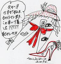さすがのイケ ミチコさんも嬉し恥ずかしヤ!と、いうコトで? - 太田 バンビの SCRAP BOOK