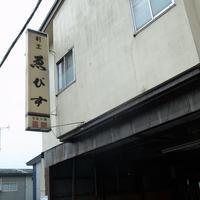 えびす食堂 / 秋田県雄勝郡羽後町西馬音内 - そばっこ喰いふらり旅