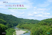 ツーリングと紫陽花 - 日本全国くるま旅