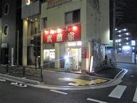 「武蔵家国領店」でラーメン(中盛)+のり♪85 - 冒険家ズリサン