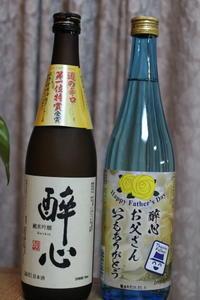 醉心山根本店「醉心お父さんいつもありがとう」本醸造 - やっぱポン酒でしょ!!(日本酒カタログ)