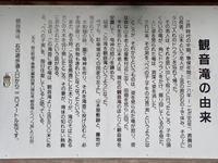 俳句ハイキング①*観音滝へ* - 清治の花便り