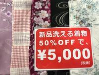 《アクア店》新品洗える夏着物50%OFF!! - MEDELL STAFF BLOG