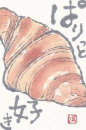 クロワッサン「ぱりっと好き」 - ムッチャンの絵手紙日記