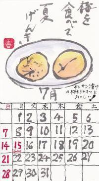 青葉2019年7月梅干し - ムッチャンの絵手紙日記