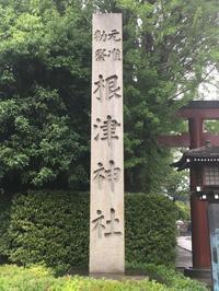根津神社 - 番外札所