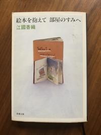 海辺の本棚『絵本を抱えて 部屋のすみへ』 - 海の古書店