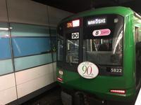 東急東横線90周年『青ガエル』ラッピング電車。 - 子どもと暮らしと鉄道と