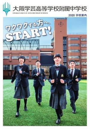 2020 附属中学校 学校案内 - 大阪学芸 空手道応援ブログ