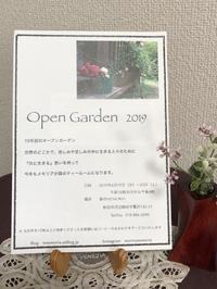 森のメモリア オープン・ガーデン2019 - 秋田 蕗だより