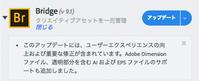 Adobe Bridge 2019 v9.1が出ました!!出力(コンタクトシート)のバグが修正されました! - Lightcrew Digital-Note