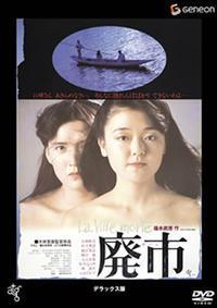 廃市(1984年) - 天井桟敷ノ映像庫ト書庫
