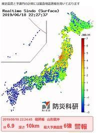 山形県沖で震度6強 - 20140427
