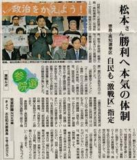 徳島・高知選挙区(定数1)では日本共産党の新人、松本けんじ候補が無所属の統一候補に - ながいきむら議員のつぶやき(日本共産党長生村議員団ブログ)