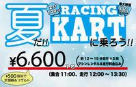 【夏キャン】レーシングカートに乗ろう!サマー♪ - 新東京フォトブログ