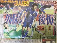 日本vsチリ - 湘南☆浪漫