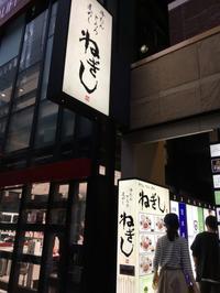 """『久々の牛タン、""""ねぎし""""は変わらない!』 - NabeQuest(nabe探求)"""