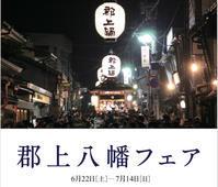 6/22(土)―7/14(日)郡上八幡フェア - THE GIFTS SHOP / ザ・ギフツショップ