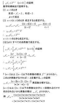素数の魅力(12)nと2nの間の素数の存在 - 齊藤数学教室「算数オリンピックの旅」を始めませんか?054-251-8596