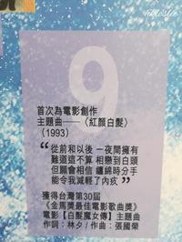 レスリーの移動展示車展示篇pert4 - 香港貧乏旅日記 時々レスリー・チャン