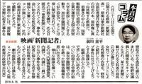 映画「新聞記者」前川喜平/ 本音のコラム東京新聞 - 瀬戸の風