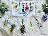 Natural craft - 「てくてく。」作品紹介