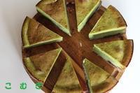 抹茶のベイクドチーズケーキ - パン・お菓子教室 「こ む ぎ」