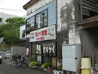 マルケイ食堂その9 (正油ラーメン 小カレー) - 苫小牧ブログ