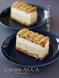 イルプルーで習った「ごまのお菓子」 - Cucina ACCA