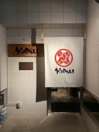 福岡市春吉「KUROKI」様暖簾のご依頼でした! - のれん・旗の製作 | 福岡博多の旗屋㈱ハカタフラッグ