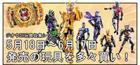 【漫画で雑記】5月18日~6月17日発売の仮面ライダージオウ玩具で遊ぶぞ! - BOB EXPO