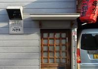串かつ 次郎吉 @俊徳道のローカル名酒場 - Kaorin@フードライターのヘベレケ日記