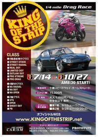 2019 KING OF THE STRIP 第1戦十勝エントリー受付開始! - ウエスティー、味な店、ハーレー日記