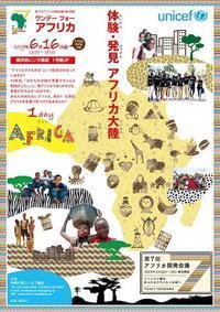 1day for Africa に参加させていただきました - ジャンベ教室(ジェンベ教室)ぽんぽこブログ