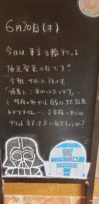 抽選発表~ 6月20日 - 店長のまいにち日記