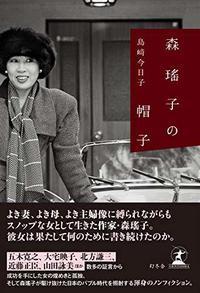 島崎今日子作「森瑤子の帽子」を読みました。 - rodolfoの決戦=血栓な日々