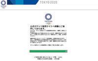 2020 東京オリンピックチケット当落は? - 青空に浮かぶ月を眺めながら