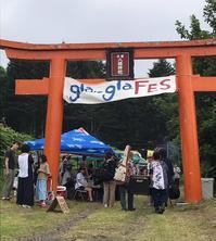 gla_gla FES 2019 出店者募集開始いたしました! - glass cafe gla_glaのグダグダな日々。