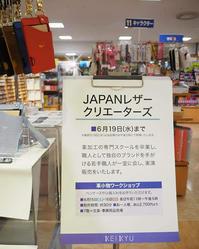 【JAPAN レザークリエイターズ】POP UP ショップ無事に終了致しました。 - Via~オリジナル革バッグ&雑貨~   目に飛び込んだ瞬間【輝き出す瞳】    手にした瞬間【伝わる心地良さ∴思わずみんなに自慢したくなるトキメキの Via のBagたち。