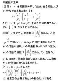 素数の魅力(13)nと2nの間の素数の存在 - 齊藤数学教室「算数オリンピックの旅」を始めませんか?054-251-8596