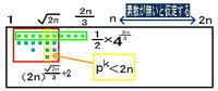 素数の魅力(15)nと2nの間の素数の存在 - 齊藤数学教室「算数オリンピックの旅」を始めませんか?054-251-8596