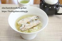 琵琶湖のお魚ハヤ寿司茶漬け - おばちゃんとこのフーフー(夫婦)ごはん